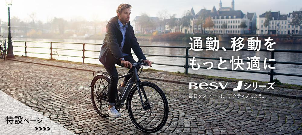 通勤、移動をもっと快適に BESV Jシリーズ