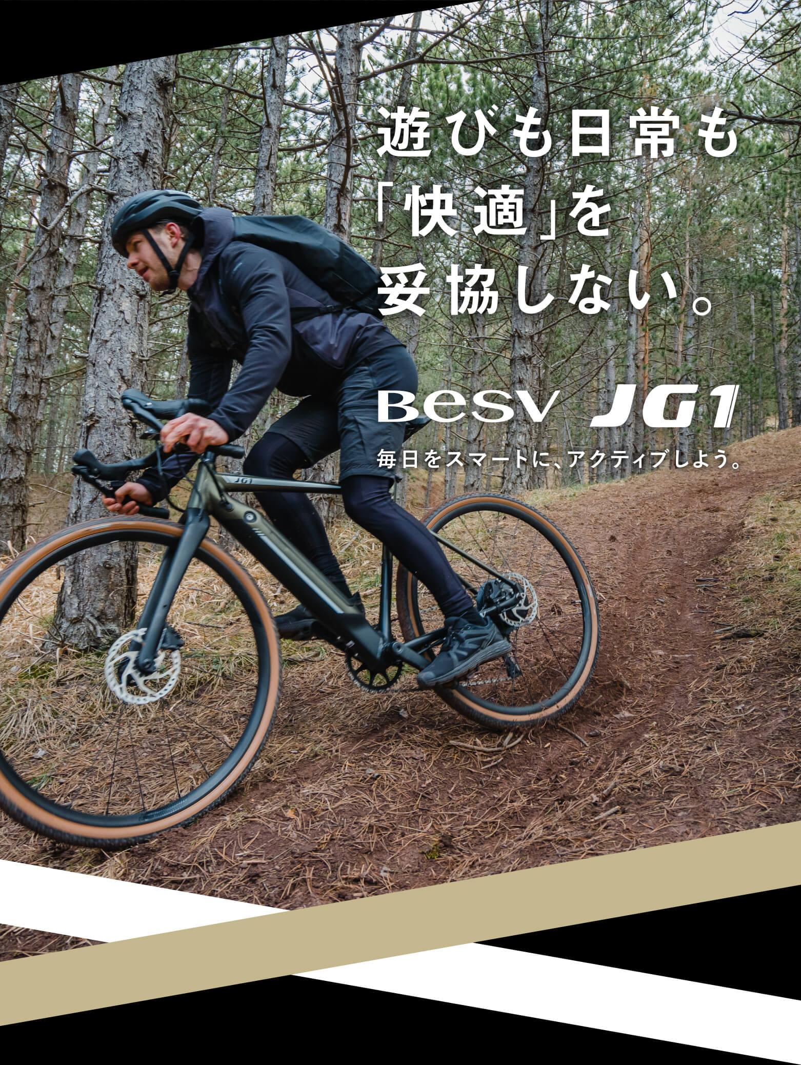 遊びも日常も「快適」を妥協しない。 BESV JG1 毎日をスマートに、アクティブしよう。