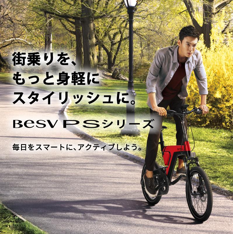 街乗りを、もっと身軽に スタイリッシュに。 BESV PSシリーズ