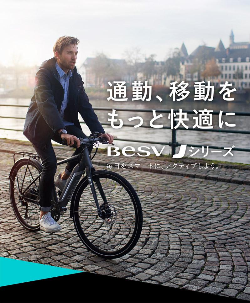 通勤、移動をもっと快適に。 BESV Jシリーズ