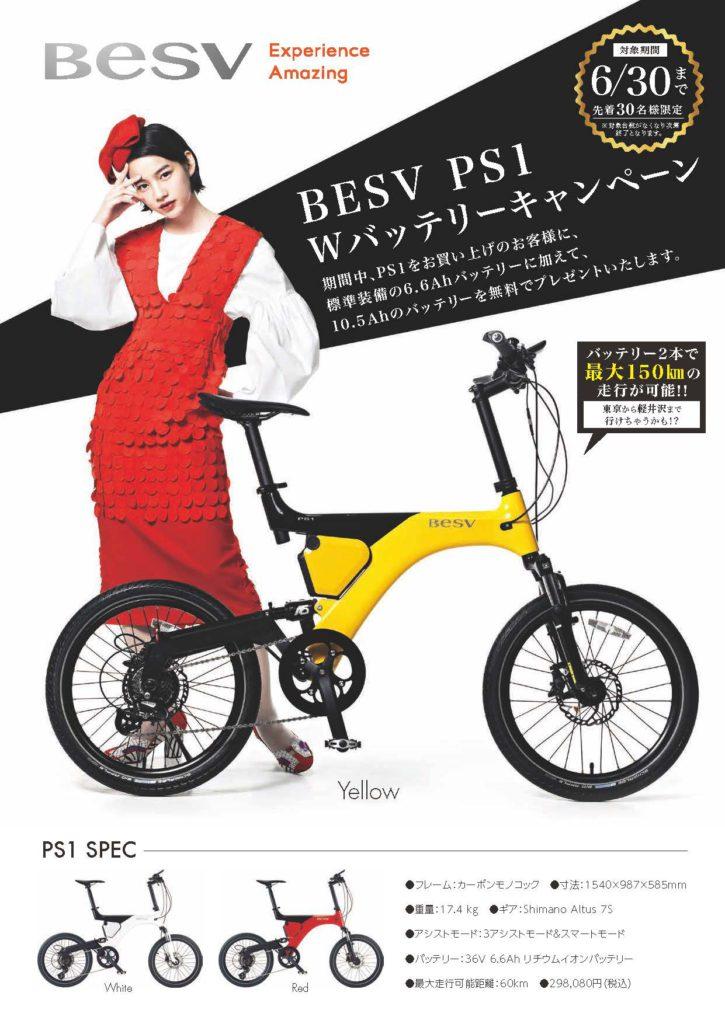 BESV PS1 バッテリーアップグレードキャンペーン