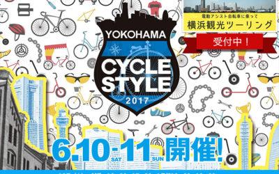 6月10日・11日 ヨコハマ・サイクルスタイル 2017に出展いたします