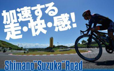 8月19日〜20日 第34回 シマノ鈴鹿ロード に出展いたします