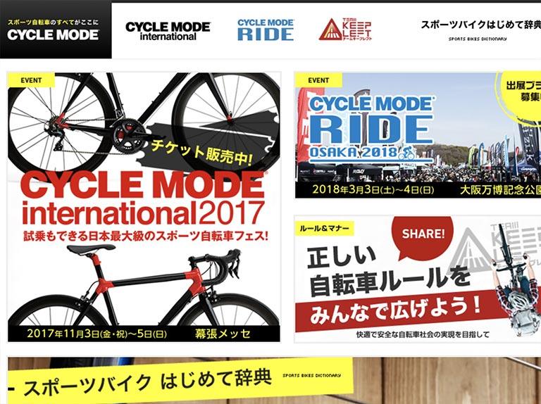サイクルモードインターナショナル2017にて、ニューモデルとなる3機種を展示いたします
