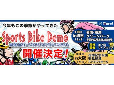 ついに今週末に開催!Y's Road主催:スポーツバイクデモ