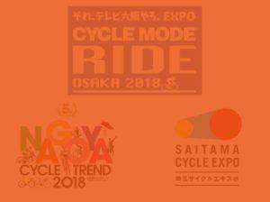 BESVのサイクルイベントの出展情報