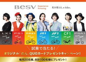 試乗で当たる!オリジナル「のん」QUOカードキャンペーン!