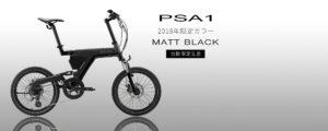 PSA1 MATT BLACK