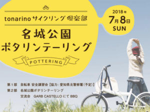 試乗イベント情報 (2018年7月上旬)