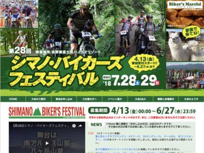 第28回SHIMANO・バイカーズフェスティバルにBESVが出展いたします(7月28日/29日)