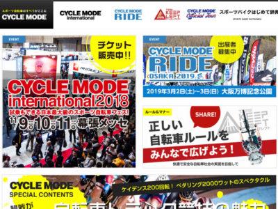 CYCLE MODE international 2018にBESVが出展します