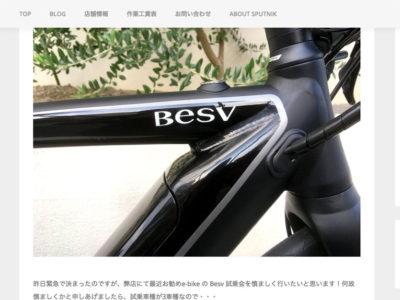 BESV イベント情報(2018年11月中旬〜下旬)